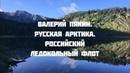 Семинар в Горном Алтае 18-27 июля 2018 г. Валерий Пякин. Русская арктика