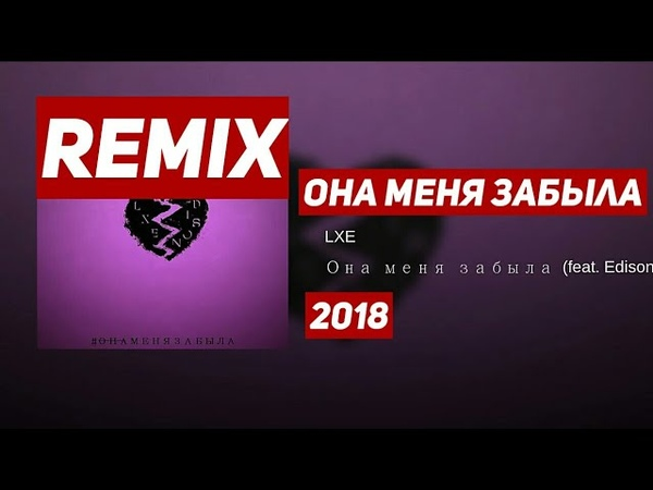 Она меня забыла REMIX [4DY] 2018 | Музыка 2018
