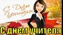 На День учителя поздравления с днем учителя поздравление для учителей прикольные песни 5 октября