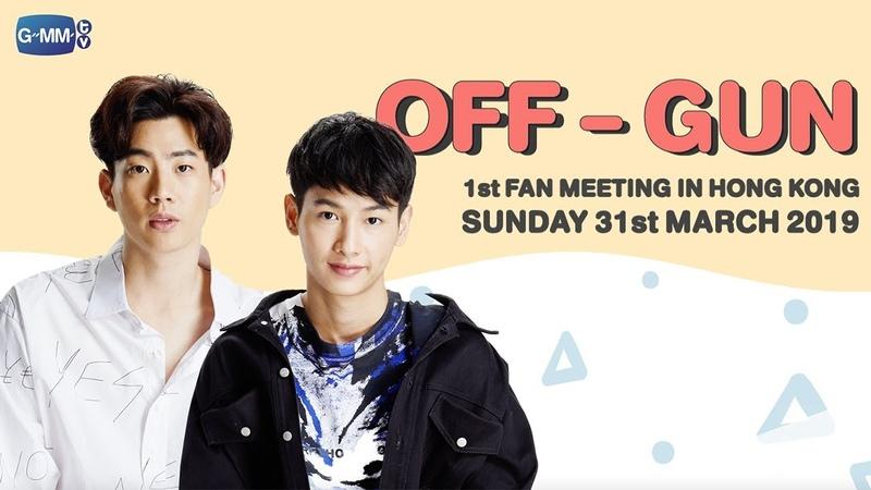 OFF GUN 1st FAN MEETING IN HONG KONG