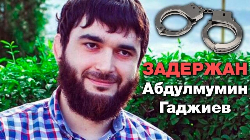 Задержание мусульманского журналиста вызвало огромный резонанс