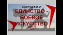 141-02. ДРЕВНЕЙШЕЕ БОЕВОЕ ИСКУССТВО - ЕДИНСТВО. История России Самоуправление Вся власть - народу!
