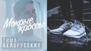 Пародия на Тиму Белорусских - Мокрые Кроссы Клип про Любовь 2018