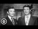 Кабачок 13 стульев с Михаилом Державиным и Александром Белявским (1973 г.)   Кабачок 13 стульев