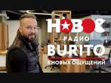 Burito пробует НОВОЕ на Новом!