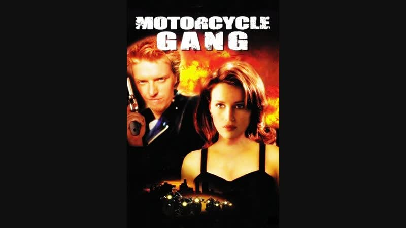 03. Банда мотоциклистов (Motorcycle Gang) DVDRip