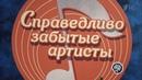 Вечерний Ургант Справедливо забытые артисты 01 04 2016