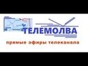 Прямая трансляция пользователя Телемолва Киреевск
