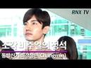 동방신기 최강창민(Changmin), 조각 비주얼의 정석 - RNX TV