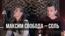 Максим Свобода – Соль (кавер от Олли Вудс) / Lauten Audio LA220