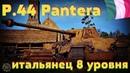 P.44 Pantera wot 🔸 Средний танк Италии 8 уровня Пантера 44 в world of tanks