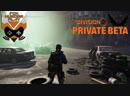 Tom Clancy's The Division 2 - Набор в дивизию через приватную беседу :)