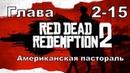 Red dead redemption 2 (PS4) прохождение от первого лица ГЛАВА 2-15 Американская пастораль