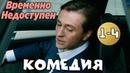 КОМЕДИЯ ВЗОРВАЛА ИНТЕРНЕТ! Временно Недоступен (1-4 серия) Русские комедии, фильмы HD