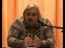Встреча Николая Викторовича Левашова с читателями и единомышленниками 08 ноября 2008