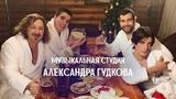 Игорь Николаев, Иван Ургант, Александр Гудков &amp Feduk Розово-малиновое вино