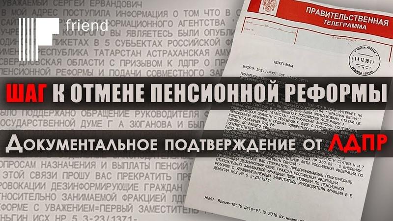 Шаг к отмене пенсионной реформы. Документальное подтверждение от ЛДПР