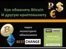 инструкция по обмену на Bestchange