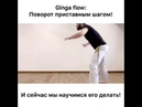 Ginga flow. Ep.12: Поворот приставным шагом!