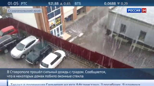 Новости на Россия 24 • Ливни и град обрушились на Ставрополь и Ростовскую область