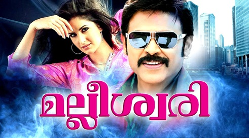 Malliswari In Hindi Dubbed Torrent