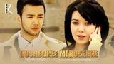 Последнее мгновение Сунгги лахза (узбекский фильм на русском языке) 2009