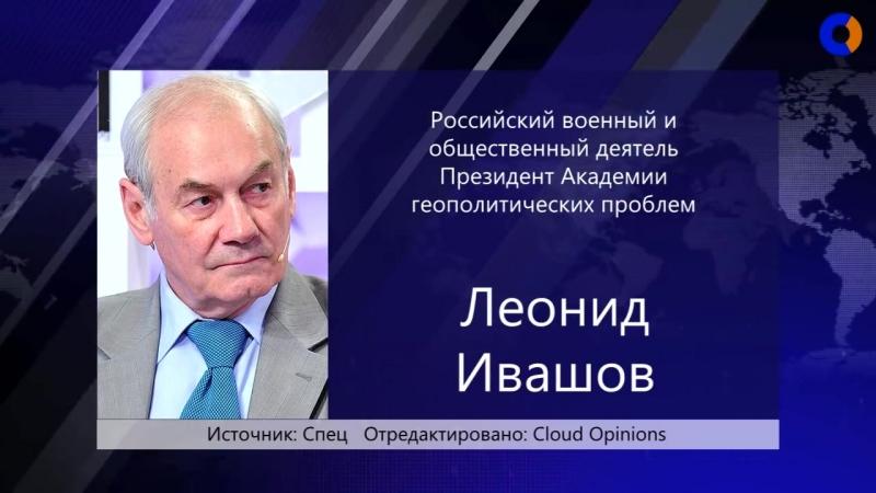 Леонид Ивашов - Путин вешает лапшу на уши. Мы превращаемся в страну третьего мир