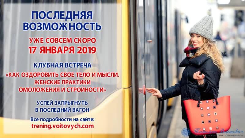 Poslednii_Vagon__17.01.2019