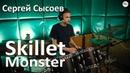 🔥Топовая школа барабанов в Красноярске Сергей Сысоев Skillet Monster🔥