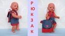 Как сшить Рюкзак для куклы Беби Бон. How to sew a backpack for baby Bee Bon
