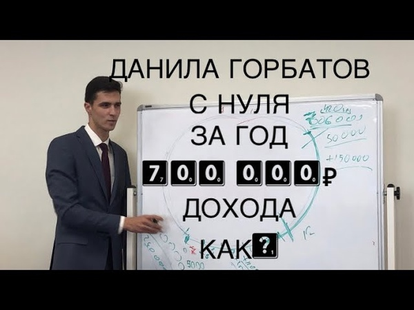 Данила Горбатов - как тебе получить за год 700т₽