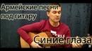 Синие глаза словно бирюза Армейские песни Андрей Буков