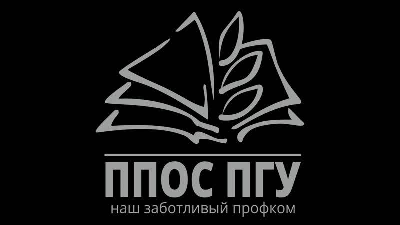 Стажёр - Ипим. 2018
