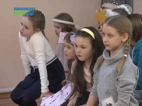 В Конаковском районе прошла Рождественская елка для воспитанников ДЮЦ Новая Корчева