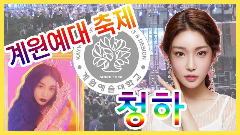 [풀영상] 계원예술대학교 축제 - 청하 [무삭제] 2019.05.09