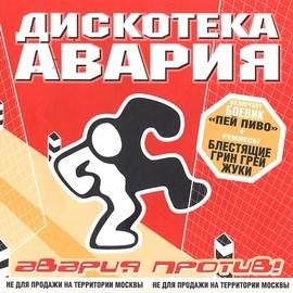 Дискотека Авария альбом Пей пиво! (Пей пиво RMX)