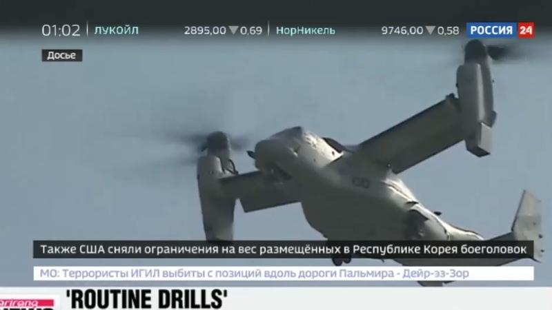 Новости на Россия 24 США вооружат Южную Корею
