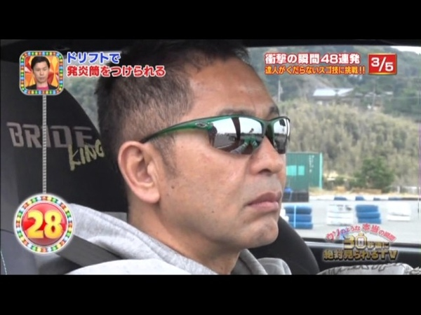 ドリフトvsムチの達人 すご技対決!第10弾