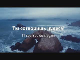 Ты сотворишь чудеса//Do it again-Elevation Worship//Наталья Доценко//Краеугольный Камень, Новосибирск