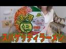 【Korean Instant Noodles】 Trying Ottogi Spaghetti Ramen ! [CC Available]  Kinoshita Yuka