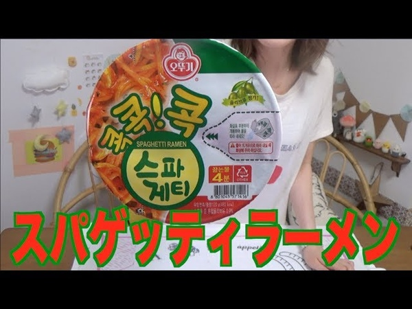 Korean Instant Noodles Trying Ottogi Spaghetti Ramen CC Available Kinoshita Yuka