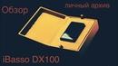 Обзор IBasso DX100 x Личный Архив