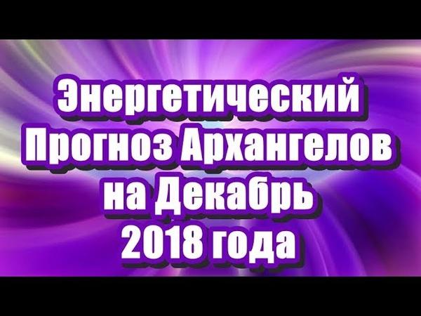 🔹Успеть до 12 Декабря Энергетический Прогноз Архангелов