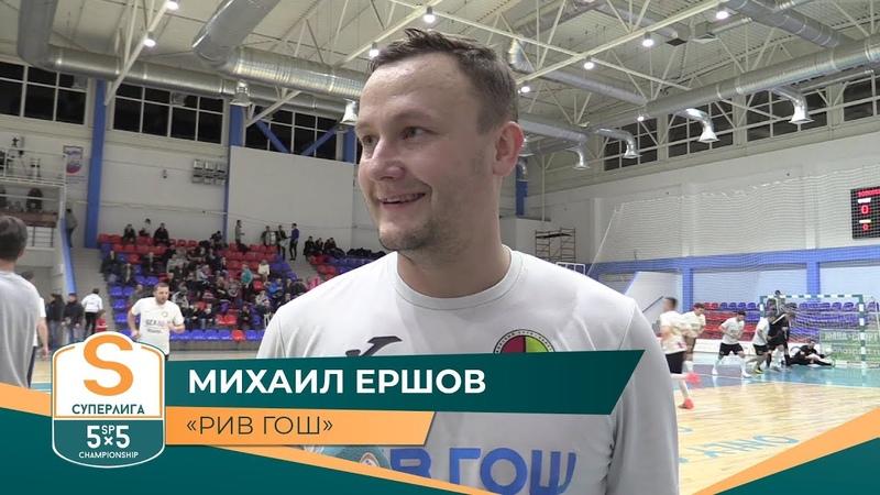 М.Ершов Перебороли себя - РИВ ГОШ