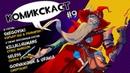 Комикс-каст №9 от 15.06.19 Гость: snegovski