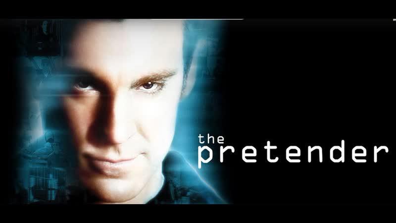Притворщик (The Pretender)