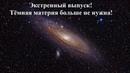 Экстренный выпуск Тёмная материя больше не нужна
