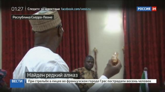 Новости на Россия 24 • В Сьерра Леоне найден алмаз в 700 карат