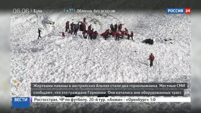 Новости на Россия 24 • В австрийских Альпах фрирайдеры погибли под лавиной