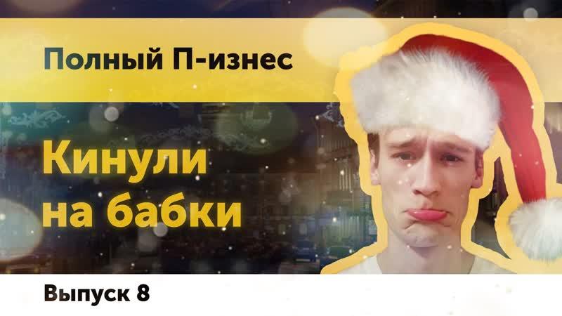 Кинули на бабки. Бизнес по-русски. Поздравления с новым годом 2019